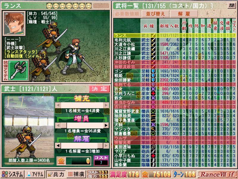 戦国ランス 2-2