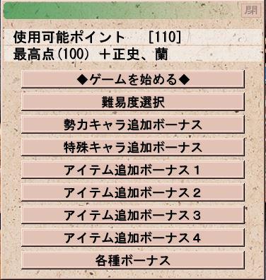 戦国ランス 3 得点情報