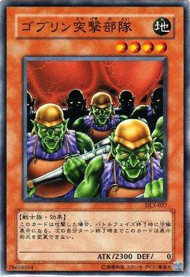 #046_「ゴブリン突撃部隊」 -Goblin Attack Force-