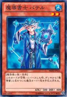 『魔道書士 バテル』-Spellbook Magician of Prophecy-