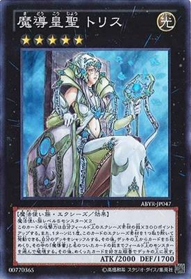 「魔導皇聖 トリス」-Empress of Prophecy-