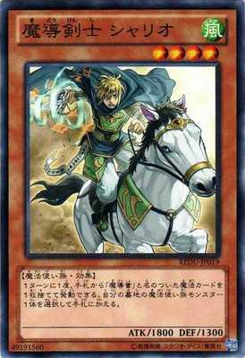 「魔導剣士 シャリオ」-Charioteer of Prophecy-