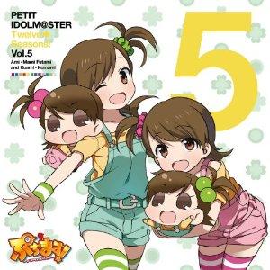 PETIT IDOLM@STER Twelve Seasons Vol5 「双海亜美・真美こあみ・こまみ」