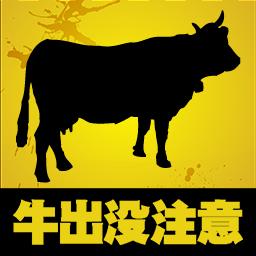 牛出没注意