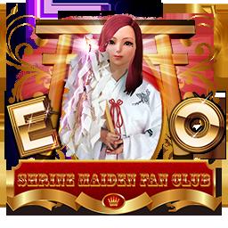 EO巫女ファンクラブ