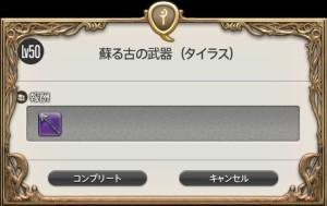 クエスト完了!(o´ω`o)