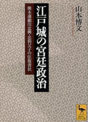 山本博文『江戸城の宮廷政治 熊本藩細川忠興・忠利父子の往復書状』