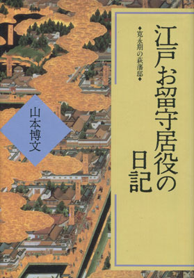 山本博文『江戸お留守居役の日記 寛永期の萩藩邸』