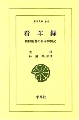 姜沆『看羊録―朝鮮儒者の日本抑留記』