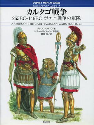 カルタゴ戦争 265BC-146BC ポエニ戦争の軍隊