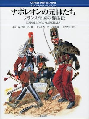 ナポレオンの元帥たち フランス帝国の群雄伝