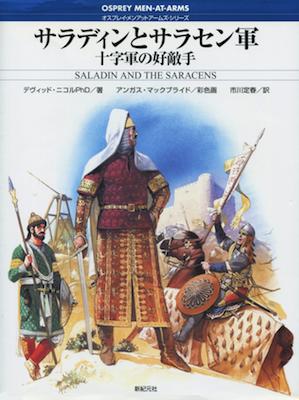 サラディンとサラセン軍 十字軍の好敵手