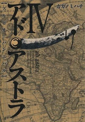 『アド・アストラ スキピオとハンニバル』第4巻_カガノミハチ