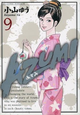 小山ゆう『AZUMI あずみ』第9巻