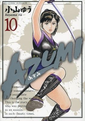 小山ゆう『AZUMI あずみ』第10巻