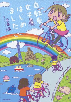北条晶&ドロンジョーヌ恩田『自転車女子はじめました』