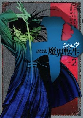 せがわまさき&山田風太郎『十(じゅう) 忍法魔界転生』第2巻