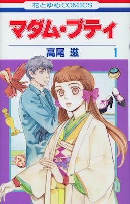 高尾滋『マダム・プティ』第1巻
