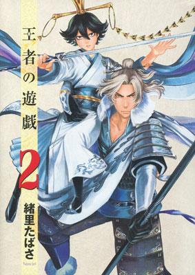 緒里たばさ『王者の遊戯』第2巻