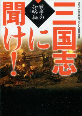 『三国志に聞け!』戦争の知略編