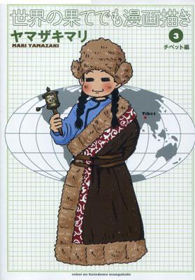 世界の果てでも漫画描き』第3巻 チベット編_ヤマザキマリ