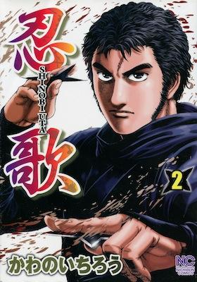 かわのいちろう『忍歌(SHINOBIUTA)』第2巻