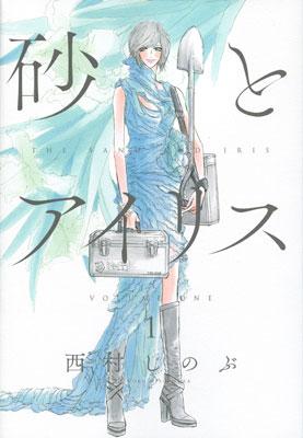 西村しのぶ『砂とアイリス』第1巻