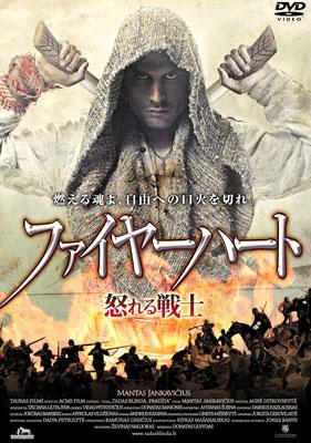 リトアニア映画『ファイヤーハート 怒れる戦士』DVD