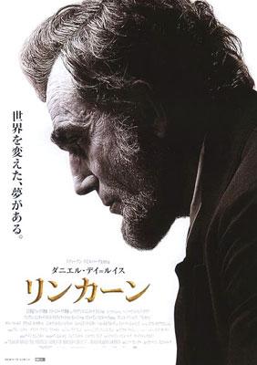 スティーブン・スピルバーグ監督 映画『リンカーン』(2013)