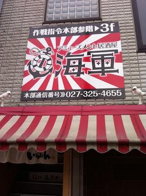 ロードバイク_高崎行き20130519_25