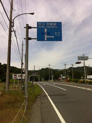 ロードバイク_秩父行き20130601_10