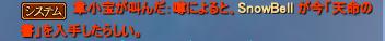 2014.1月くじ3