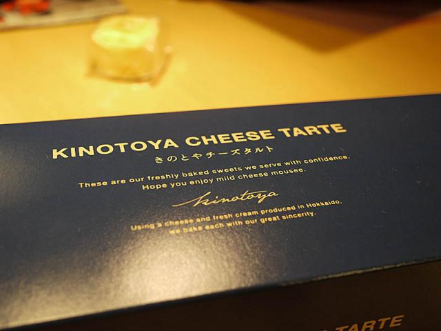 チーズタルト1