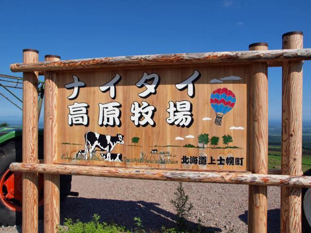 北海道一日目23
