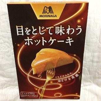 目を閉じて味わうホットケーキ20130612 (2)