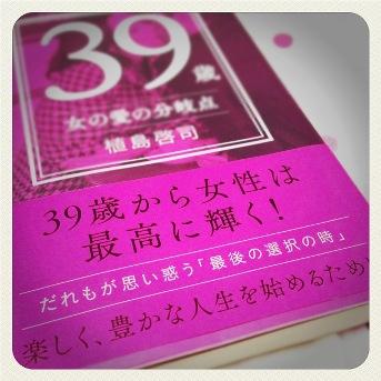 39歳201307 (1)