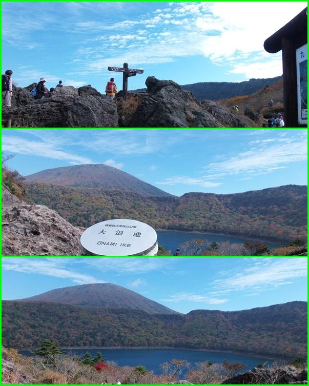 003 大浪池と韓国岳