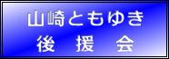 """""""山崎ともゆき後援会""""のご入会案内について。"""