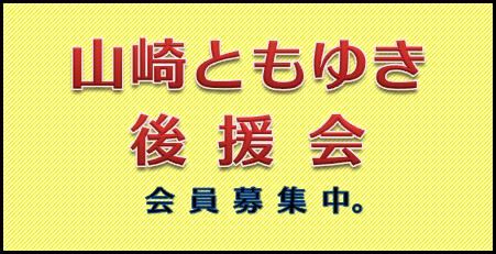 「山崎ともゆき後援会」会員募集中。