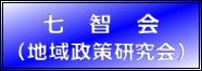 """""""地域政策研究会「七智会」""""のご入会案内について。(工事中)"""