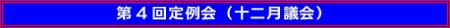 第4回定例会(十二月議会)
