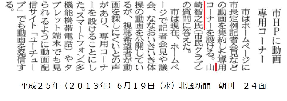 平成25年6月19日(水) 北國新聞 朝刊 24面②