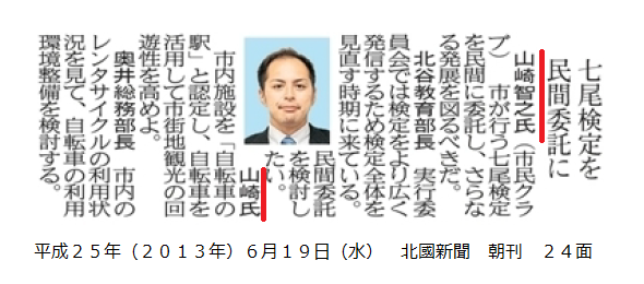 平成25年6月19日(水) 北國新聞 朝刊 24面①