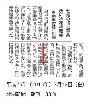平成25年7月12日(金) 北國新聞 朝刊 33面