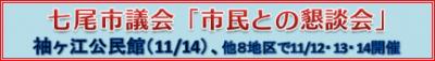 七尾市議会『市民と議会との懇談会』11/12~11/14