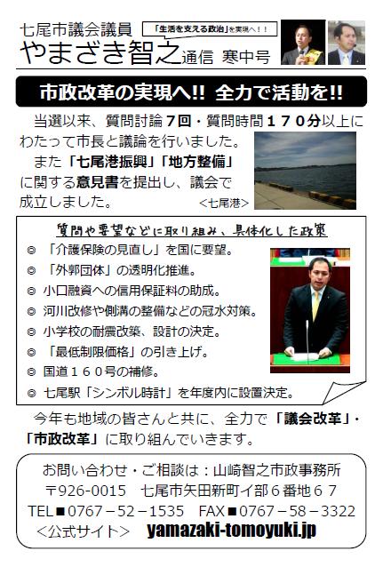 寒中号(増刊)