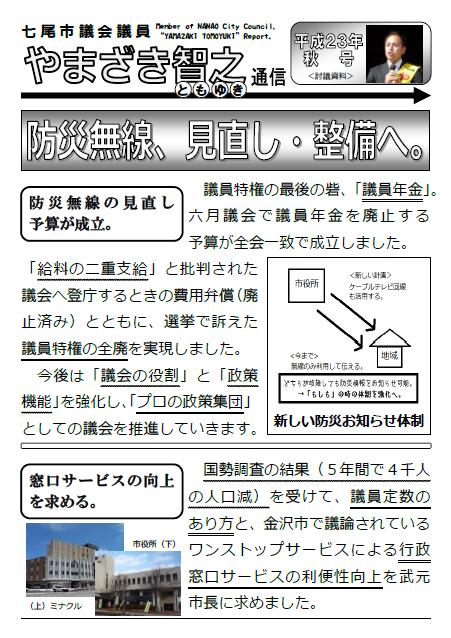 秋季号(9月議会報告)表