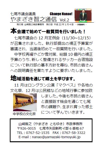 No.2(増刊)