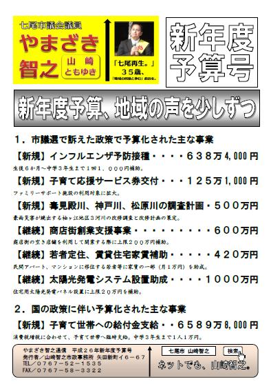 新年度予算号(増刊報告)