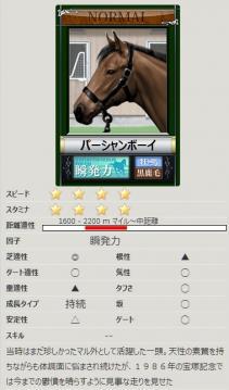 [競争馬カード]パーシャンボーイ